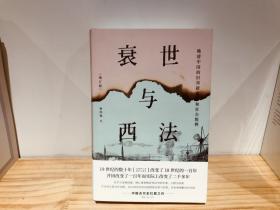 衰世与西法:晚清中国的旧邦新命和社会脱榫(增订本)