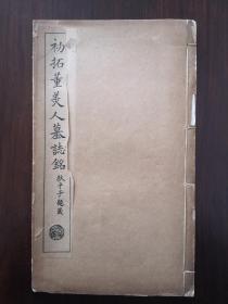 初拓董美人墓志铭(有蒋复观墨迹抄录)