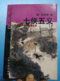 七侠五义 中国古典小说名著丛书