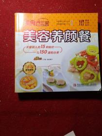 正版实拍:美食养生堂:营养保健系列·美容吃什么:15种美容食物与150道美容菜