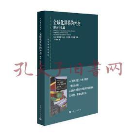 全球化世界的外交:理论与实践(东方编译所译丛)
