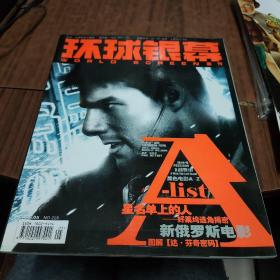 环球银幕2006/5(228)