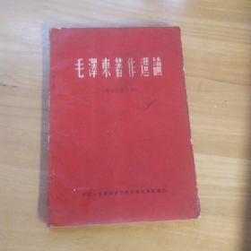 《毛泽东著作选读》1961年 红封面