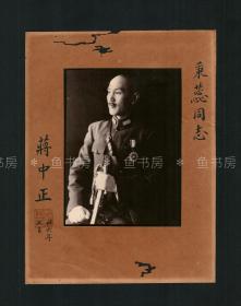民国 蒋中正签名照片,1947年,毛笔签名,手钤印章,戎装照,民国原版老照片