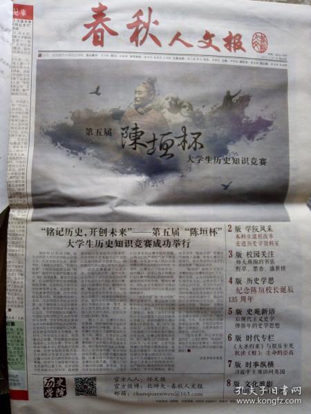 春秋人文报 2015.11.25(总83)