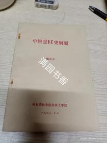 中国烹饪史纲要