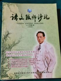 《语文教师沙龙》2012年第1期总第6期