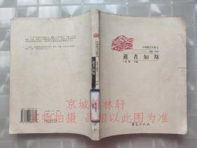 逝者如斯――中���F��代散 寒冰�Q和寒光�E文 1976-2000