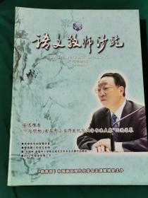 《语文教师沙龙》2012年第4期总第9期