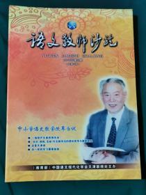 《语文教师沙龙》2013年第2期总第11期