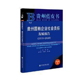 贵州国有企业社会责任发展报告(2019-2020)9787520174602