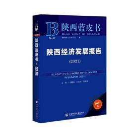 陕西蓝皮书:陕西经济发展报告(2021)