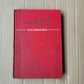 笔记本<记录的菜谱>