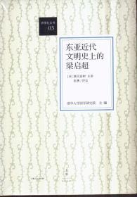东亚近代文明史上的梁启超(精装)