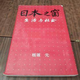 日本之窗 生活与社会(2-2)
