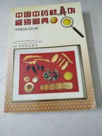 中国中药材真伪鉴别图典2