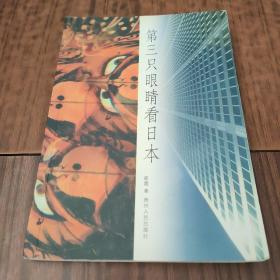 第三只眼睛看日本:一个女记者眼中的战后日本国民性(2-2)