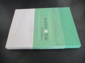 广州城市规划理论与实践探索 : 广州市城市规划编制研究中心规划成果集 : 2006-2010