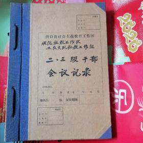 营口县水源社教工作队工农大队社教工作组二、三级干部会议记录(手写本)