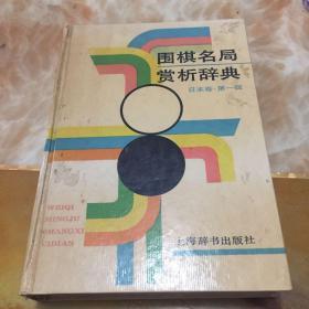 围棋名局赏析辞典.日本卷.第一辑 精装