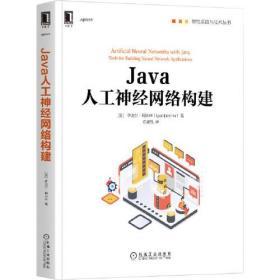 Java人工神经网络构建
