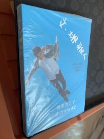 文·堺雅人:健康的日子 /[日]堺雅人 人民文学出版社