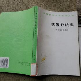 汉译世界学术名著丛书:拿破仑法典