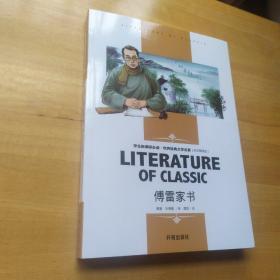 傅雷家书  学生新课标必读·世界经典文学名著 : 名师精读版 正版书