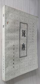 长江文艺版---说唐(六十六回)