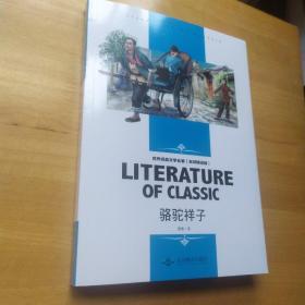 骆驼祥子  学生新课标必读·世界经典文学名著 : 名师精读版 正版书