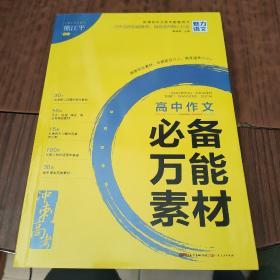 高中作文必备万能素材(2-2)