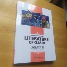 海底两万里  学生新课标必读·世界经典文学名著 : 名师精读版 正版书