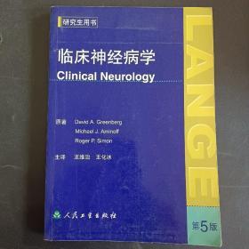 临床神经病学(第5版)