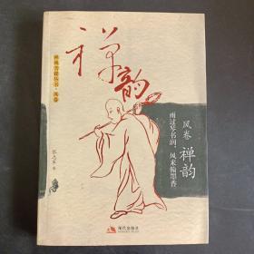 禅机菩提丛书.风卷-禅韵