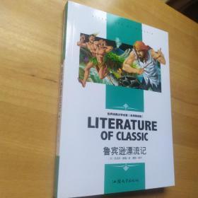鲁宾逊漂流记  学生新课标必读·世界经典文学名著 : 名师精读版 正版书