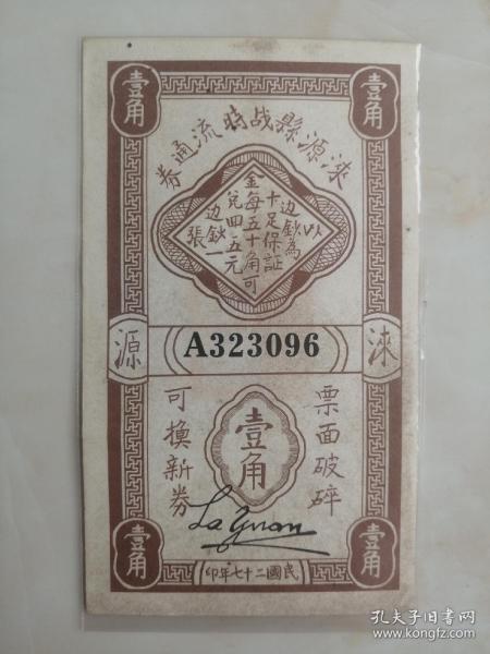 民国二十七河北省地方票证---保定市系列---《涞源县战时流通券》--一枚--虒人荣誉珍藏