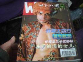 世界知识画报 2002 1-12