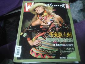 世界知识画报 2006 1