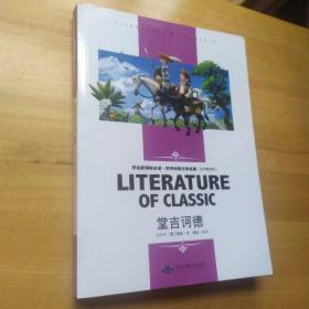 堂吉诃德 学生新课标必读·世界经典文学名著 : 名师精读版 正版书