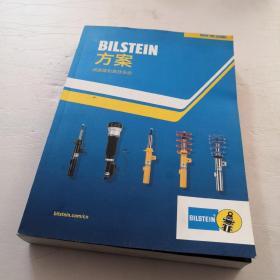 BILSTEIN方案减震器和悬挂系统