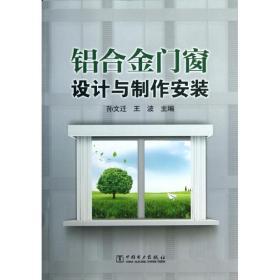 铝合金门窗设计与制作安装