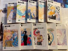 日版 小说 竹河圣 井又睦实 風之大陸 风之大陆 文库版 共35册  多刷 不议价不包邮