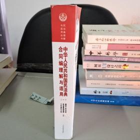 《中华人民共和国民法典合同编理解与适用》(一册)