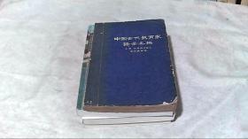 中国古代教育家语录类编 上册