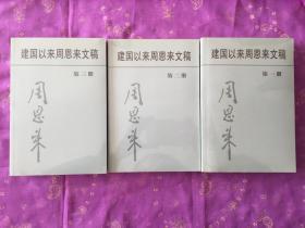 建国以来周恩来文稿(1.2.3册)