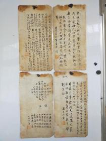 约民国时期  宋伯鲁 书法3个 品相较差 每个尺寸27x13