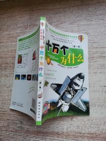 中国青少年成长必读全书(二)
