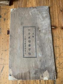5429A:何子贞楷书字帖大楷