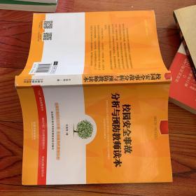 校园安全事故分析与预防教师读本(七五普法·法律进校园)