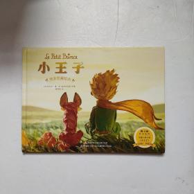 小王子(纯美珍藏绘本)